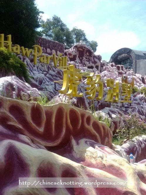 Entrance of Haw Par Villa