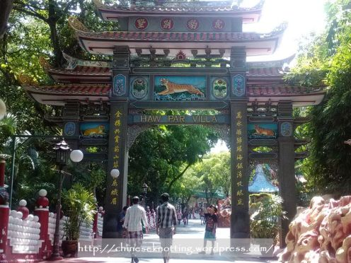 Gate of Haw Par Villa