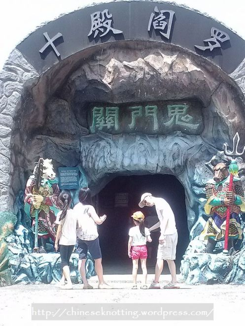 Entrance to Hell