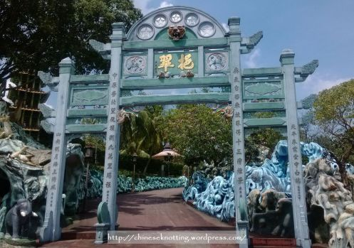 Another gate in Chinese style